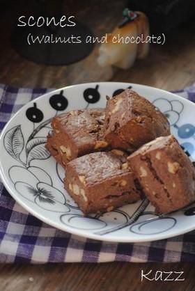 天然酵母スコーン(ココア&胡桃&チョコ)