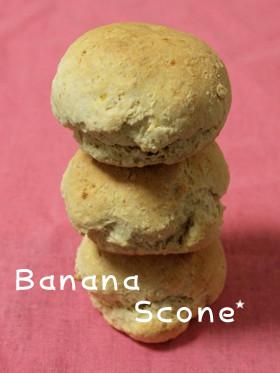 ホットケーキミックスでバナナスコーン