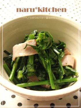 ✿。・゚のらぼうのバター醤油炒め゚・。✿ by ナル*キッチン