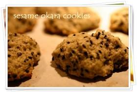 ゴマおからクッキー