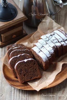 [つくれぽ500人以上] コーヒー♡チョコ パウンドケーキ